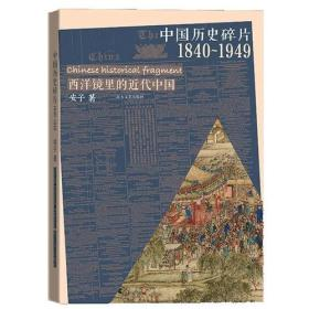 中国历史碎片