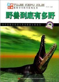 图解科普·爱科学学科学系列丛书:野兽到底有多野