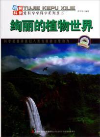 图解科普·爱科学学科学系列丛书:绚丽的植物世界