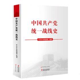 中国共产党统一战线史(全新未拆封)