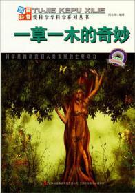 图解科普·爱科学学科学系列丛书:一草一木的奇妙