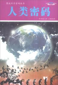图说科学密码丛书-人类密码(彩图版)/新