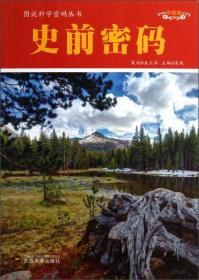 图说科学密码丛书-史前密码(彩图版)/新