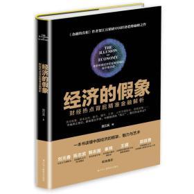经济的假象:财经热点背后精准金融解析