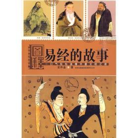 图释易经的故事:一口气轻松读懂华夏文明之源