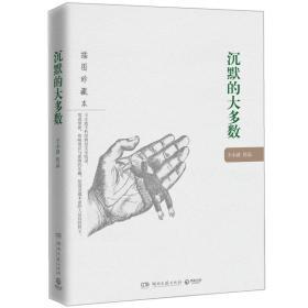 王小波合集-插图珍藏本