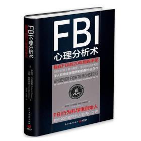 FBI心理分析术:我在FBI的 20年缉凶手记:我在FBI的20年缉凶手记 9787513910569
