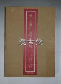 二玄社   晋 王羲之 快雪时晴帖  复制品   1980年  19.5 x 32 cm  册页   如同真迹