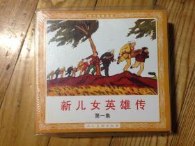 人美花边48开连环画,新儿女英雄传,1---4全,2004年6月1印
