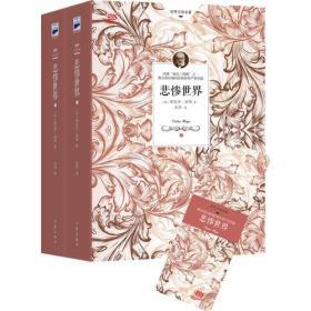 世界文学名著:悲惨世界(全两册)