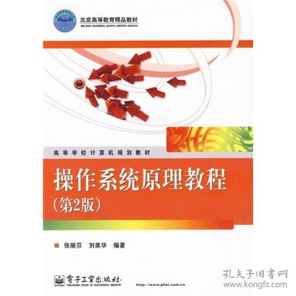 北京高等教育精品教材:操作系统原理教程(第2版)
