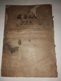 铁路工人 第一期(创刊号)至第二十期 合订本