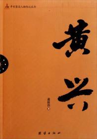 辛亥著名人物传记丛书:黄兴