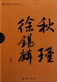 辛亥著名人物传记丛书:秋瑾徐锡麟