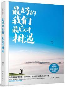 C中国当代短篇小说集:最好的我们.最后才相遇