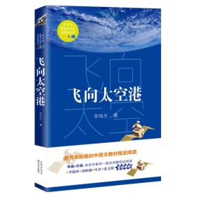 飞向太空港/教育部新编语文教材指定阅读书系