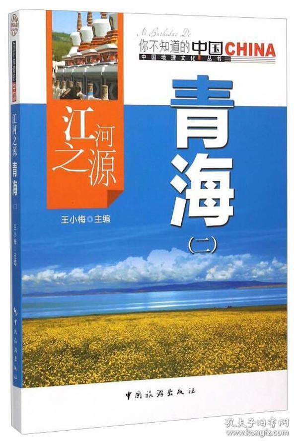 江河之源青海(2)