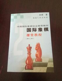 国际象棋课堂教程.第二册