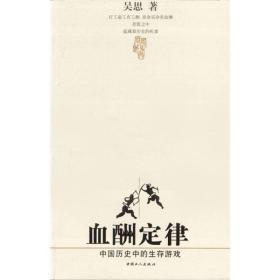 """血酬定律:中国历史中的生存游戏  提出了血酬和元规则等概述,这些概念代表了我力所能及的深度。所谓血酬,即流血拼命所得的酬报,体现着生命与生存资源的交换关系。从晚清到民国,吃这碗饭的人比产业工人多得多。血酬的价值,取决于所拼抢的东西,这就是""""血酬定律""""。这个道理很浅显,却可以推出许多惊人的结论。如果再引入一些因素,一层一层地推论下去,还可以解释书中的其他概念,成为贯穿全书的基本逻辑。"""