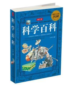 科学百科(最全集)
