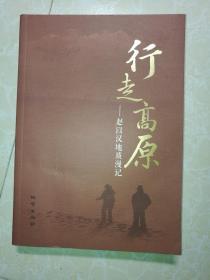 行走高原:赵以汉地质漫记