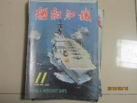 舰船知识1996.11