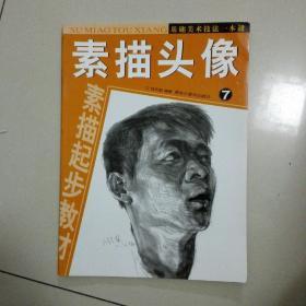 素描头像(7)