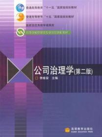 正版二手公司治理学第二2版李维安高等教育出版社9787040275483