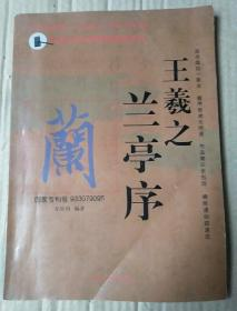 中国书法经典碑帖速成教材王羲之兰亭序(尽印6000册)