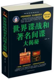 智慧点亮人生书系:世界谍战和著名间谍大揭秘
