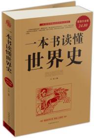 H-智慧点亮人生书系:一本书读懂世界史
