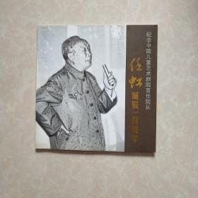 纪念中国儿童艺术剧院首任院长 任虹诞辰一百周年