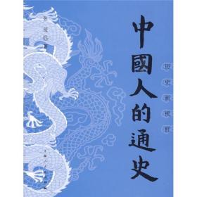 中国人的通史