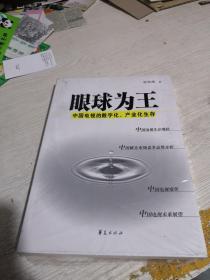 眼球为王:中国电视的数字化、产业化生存【未拆封】