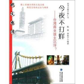 (社版)图文台湾——今夜不打烊-台湾商业谁主沉浮