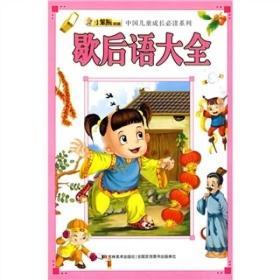 中国儿童成长必读系列-歇后语大全(注音版)/新