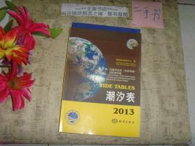 潮汐表 2013 第5册印度洋沿岸(含地中海..)及欧洲水域》