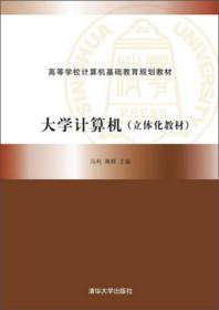 大学计算机(立体化教材)(高等学校计算机基础教育规划教材)