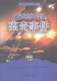 中国青少年科学馆丛书-最意想不到的离奇事件(彩图版)
