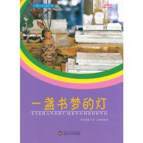 中国学生美文鉴赏文库--一盏书梦的灯(彩图版)