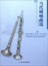 中国民族器乐表演专业本科教材系列:当代唢呐曲选(钢琴伴奏谱)
