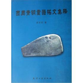 西周青铜重器铭文集释