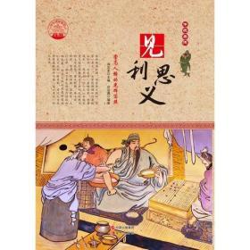HH--中国精神家园:传统美德:见利思义:崇高人格的光辉写照
