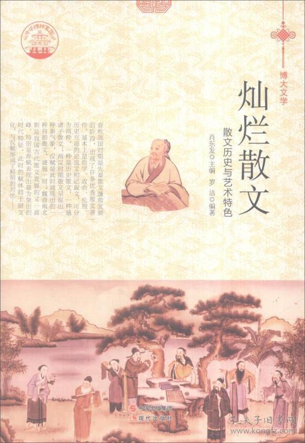 中华精神家园-博大文学-灿烂散文/新