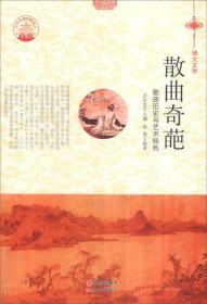 中华精神家园:博大文学.散曲奇葩:散曲历史与艺术特色