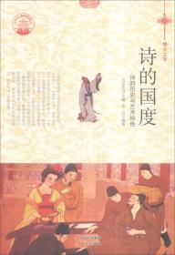 中华精神家园(博大文学)诗的国度:诗的历史与艺术特色