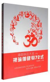 禅瑜伽健身72式-瑜伽体位大全(初级)