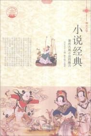 中华精神家园 博大文学:小说经典 著名古典小说的魅力