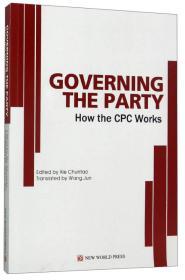 中国共产党如何治党(英文版)