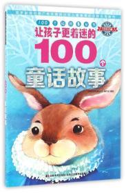 100个好故事丛书·让孩子更着迷的100个童话故事